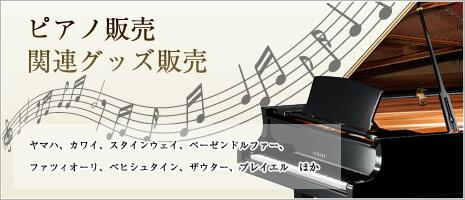 ピアノ・関連グッズ販売